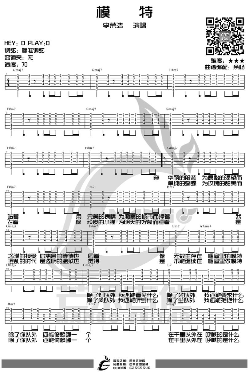 模特-李榮浩-图片吉他谱-0
