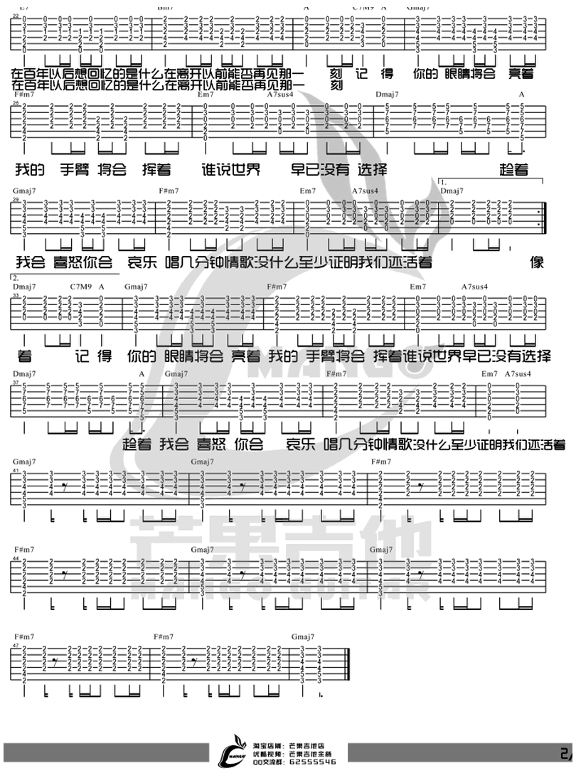 模特-李榮浩-图片吉他谱-1