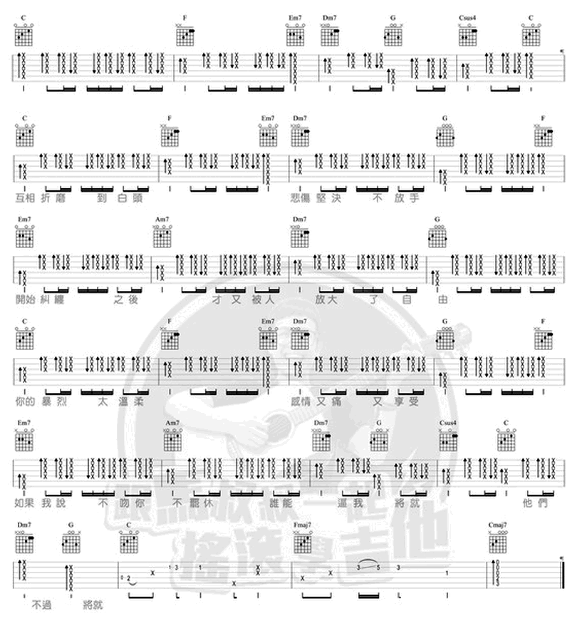 不將就-李榮浩-图片吉他谱-2