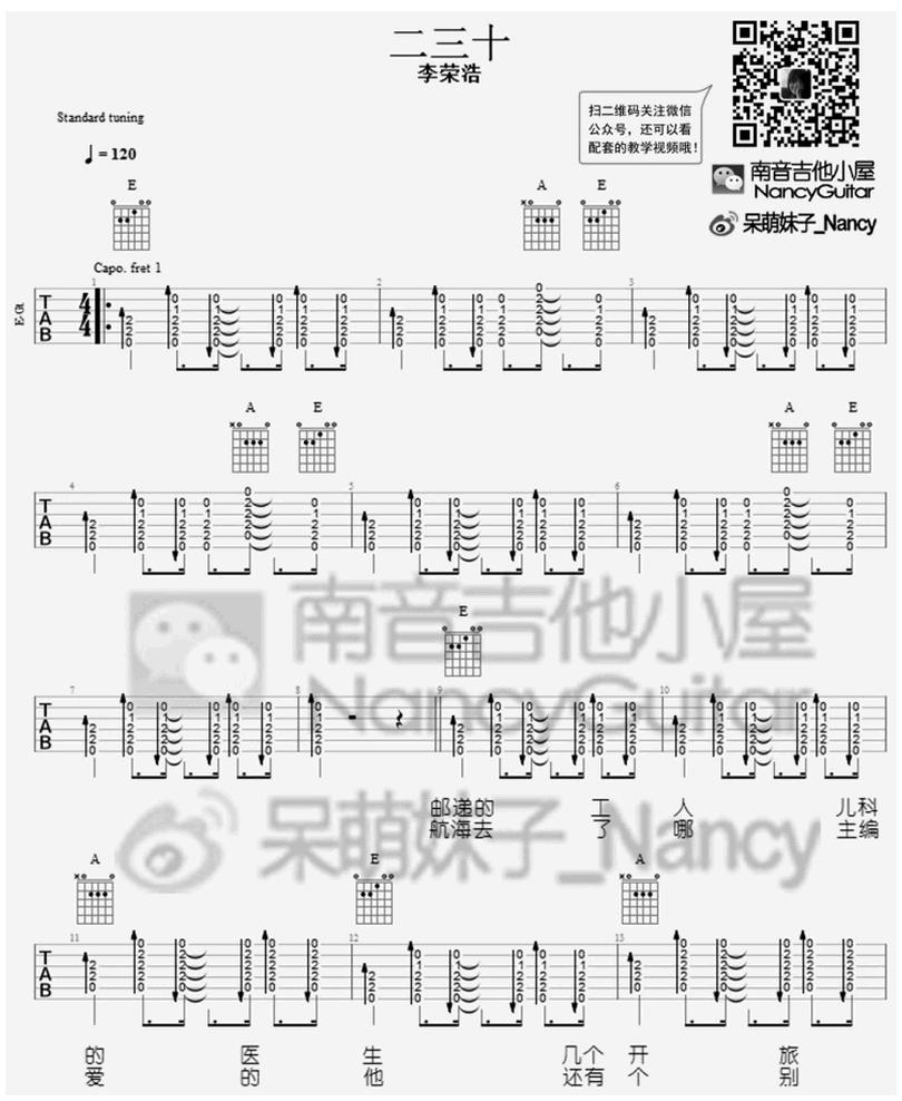 二三十-李榮浩-图片吉他谱-0