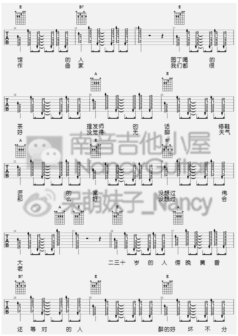 二三十-李榮浩-图片吉他谱-1