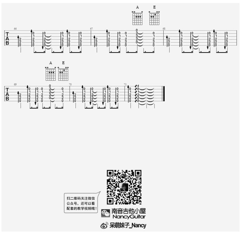 二三十-李榮浩-图片吉他谱-4