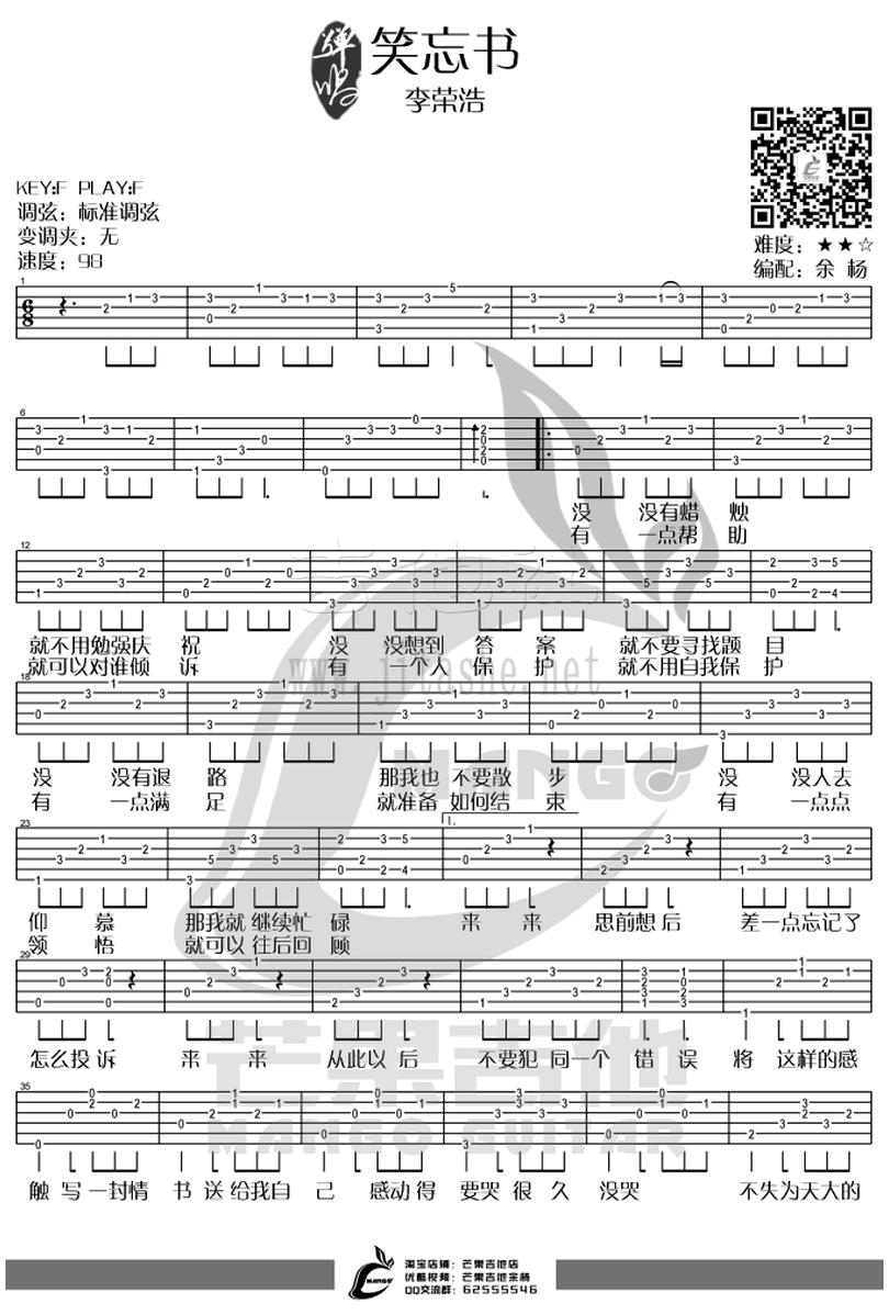 笑忘書-李榮浩-图片吉他谱-0