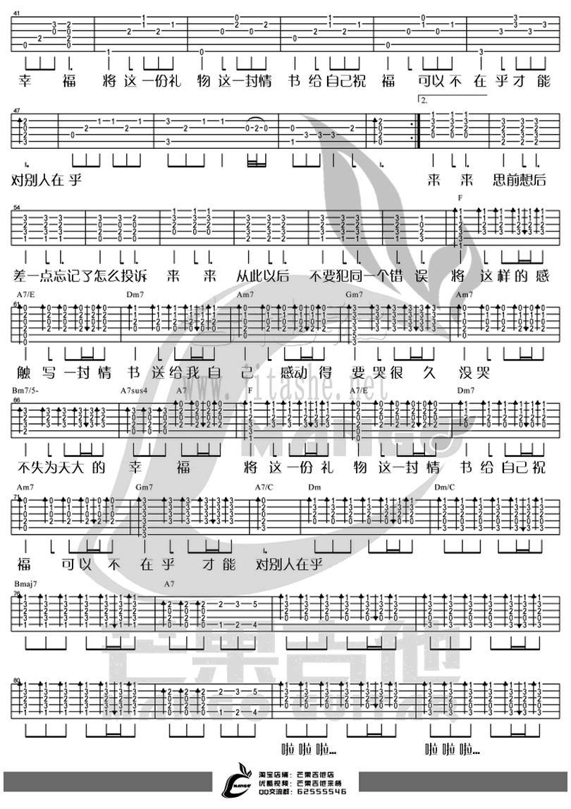 笑忘書-李榮浩-图片吉他谱-1