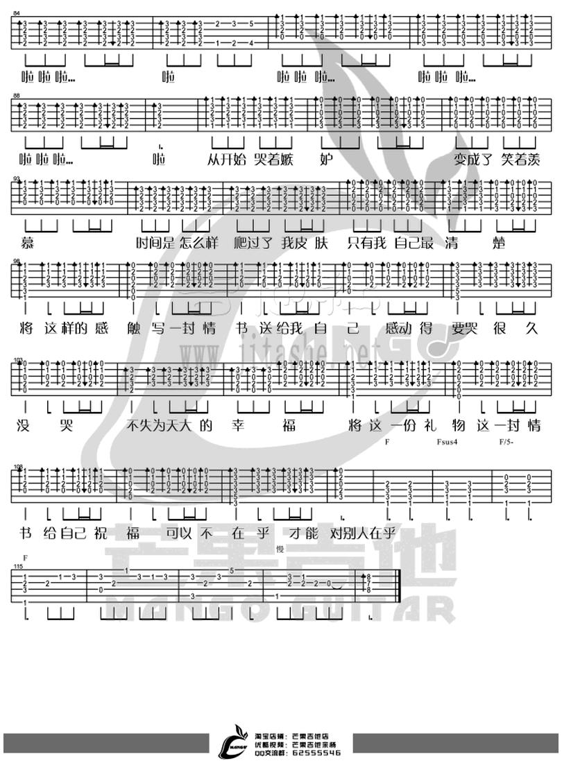 笑忘書-李榮浩-图片吉他谱-2