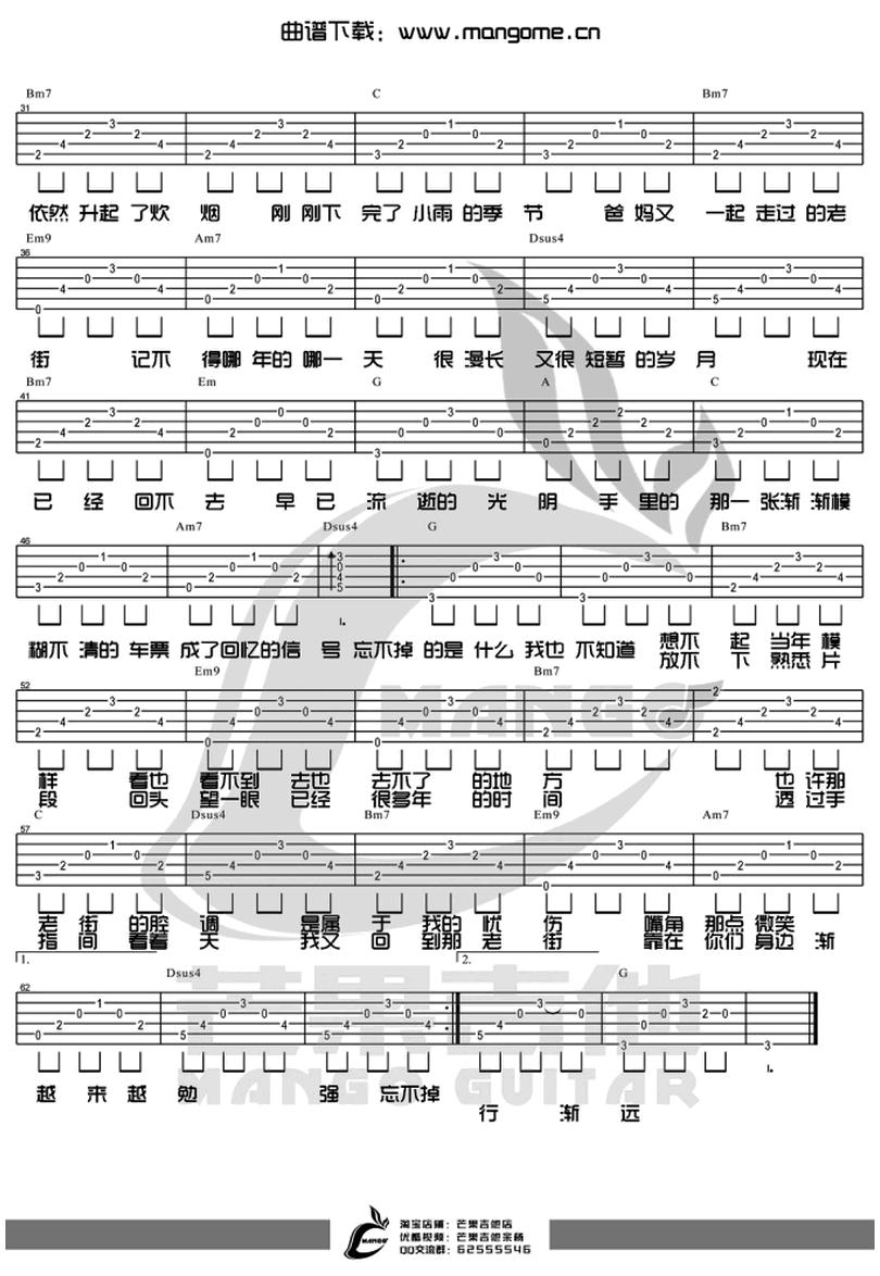 老街-李榮浩-图片吉他谱-1