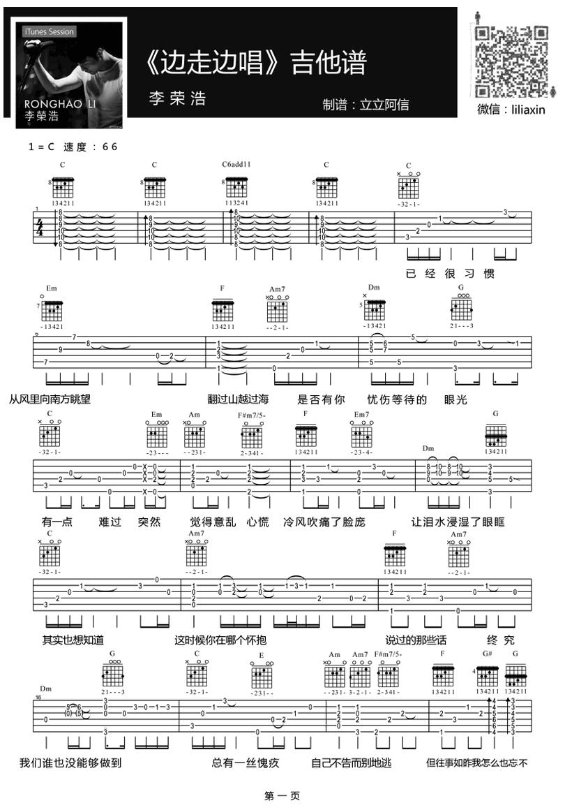邊走邊唱-李榮浩-图片吉他谱-0