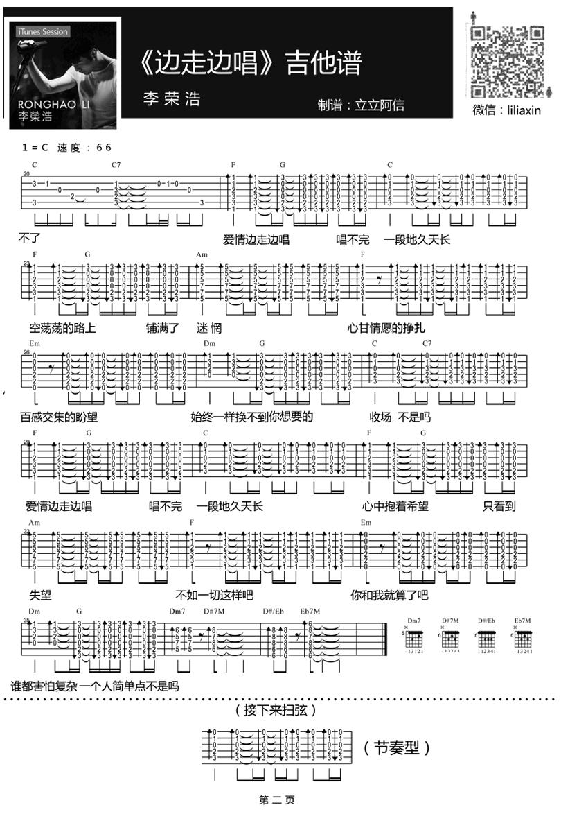 邊走邊唱-李榮浩-图片吉他谱-1