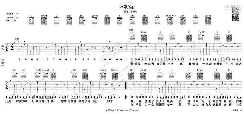 不將就-李榮浩-图片吉他谱-0