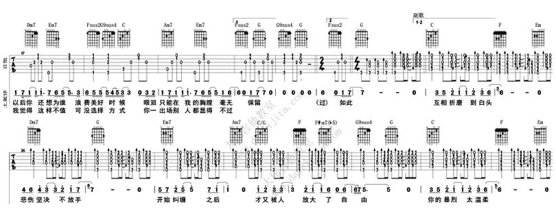 不將就-李榮浩-图片吉他谱-1