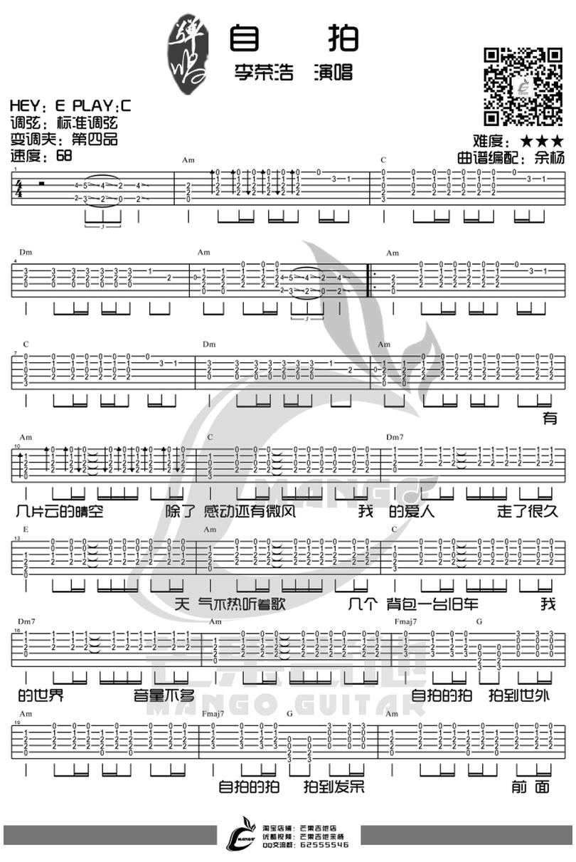 自拍-李榮浩-图片吉他谱-0