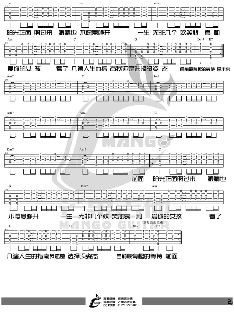 自拍-李榮浩-图片吉他谱-1