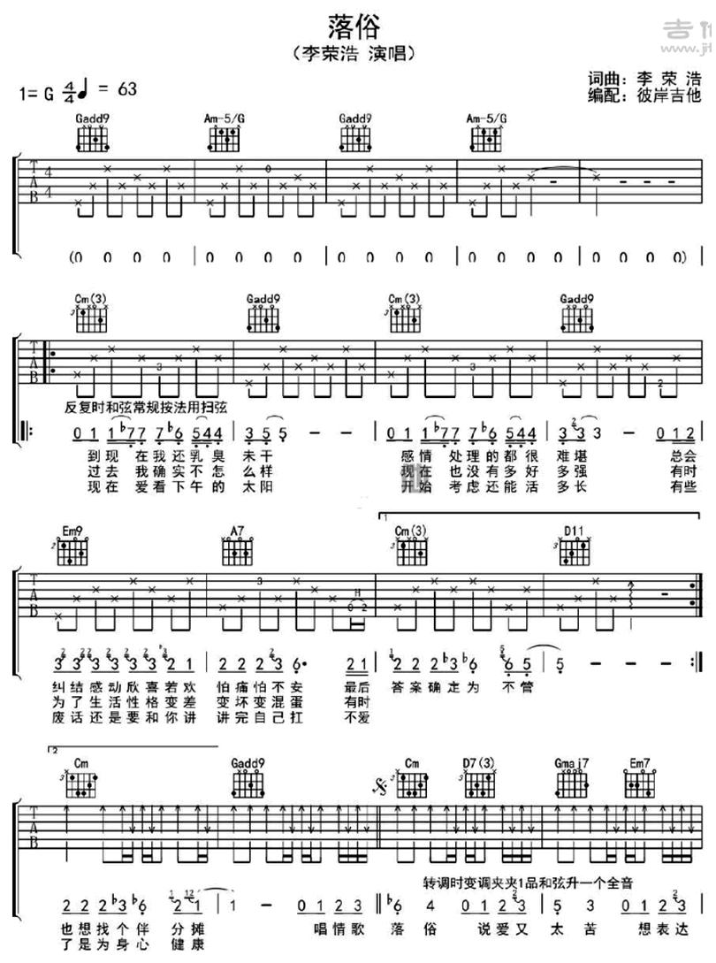 落俗-李榮浩-图片吉他谱-0