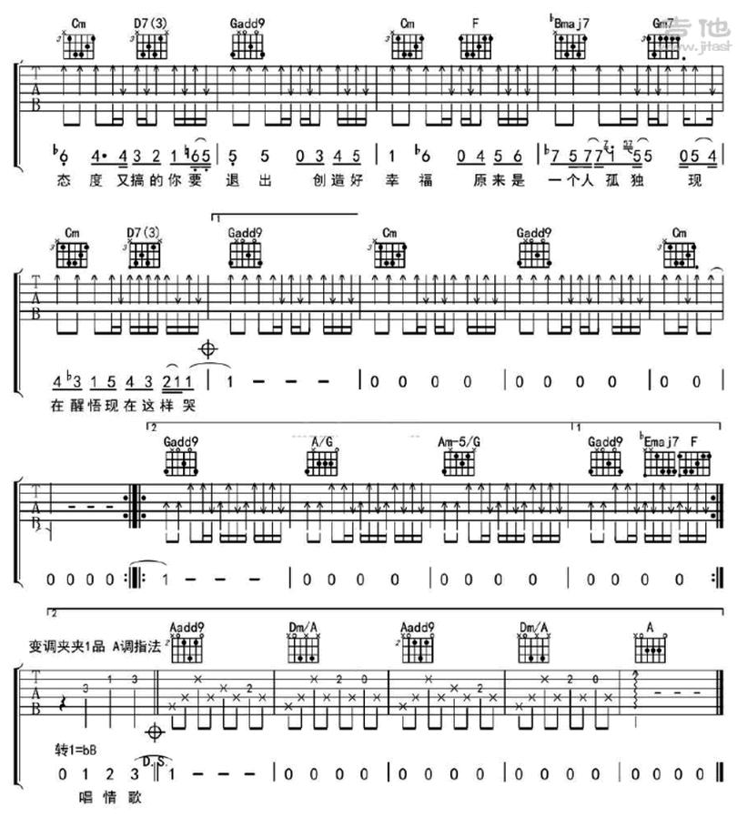 落俗-李榮浩-图片吉他谱-1
