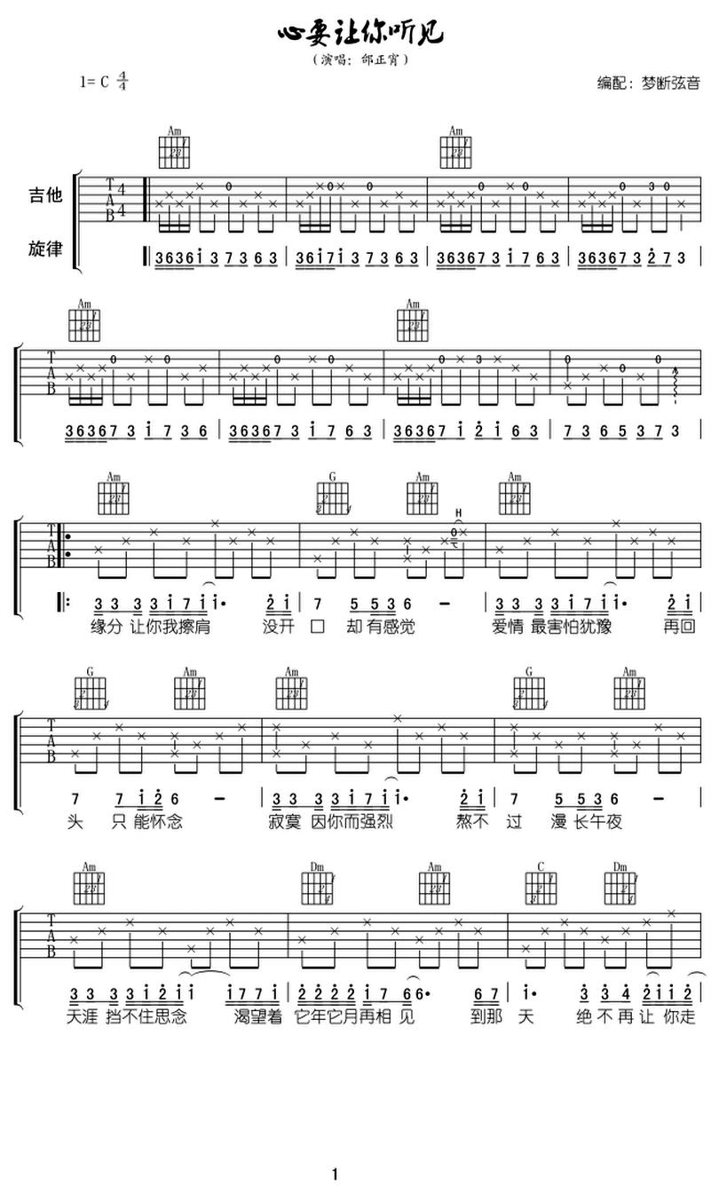 心要讓你聽見-邰正宵-图片吉他谱-0