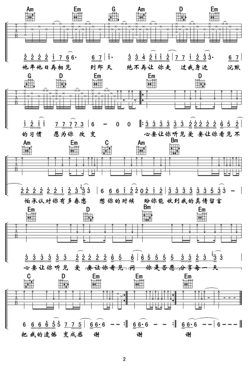 心要讓你聽見-邰正宵-图片吉他谱-1