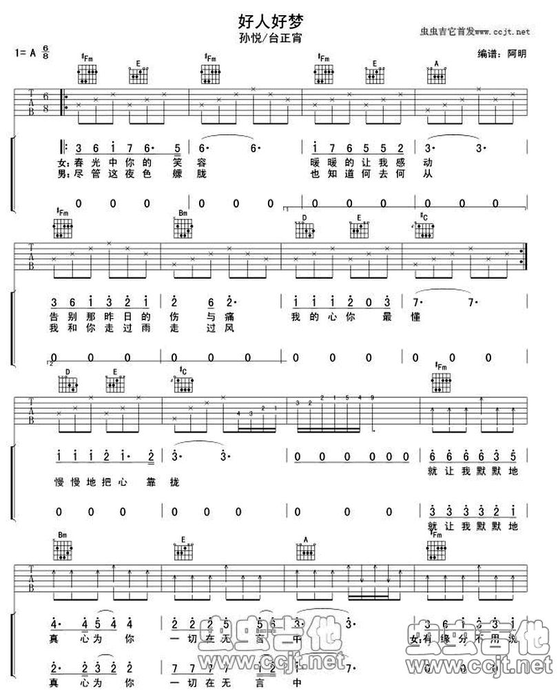 好人好夢-邰正宵-图片吉他谱-0