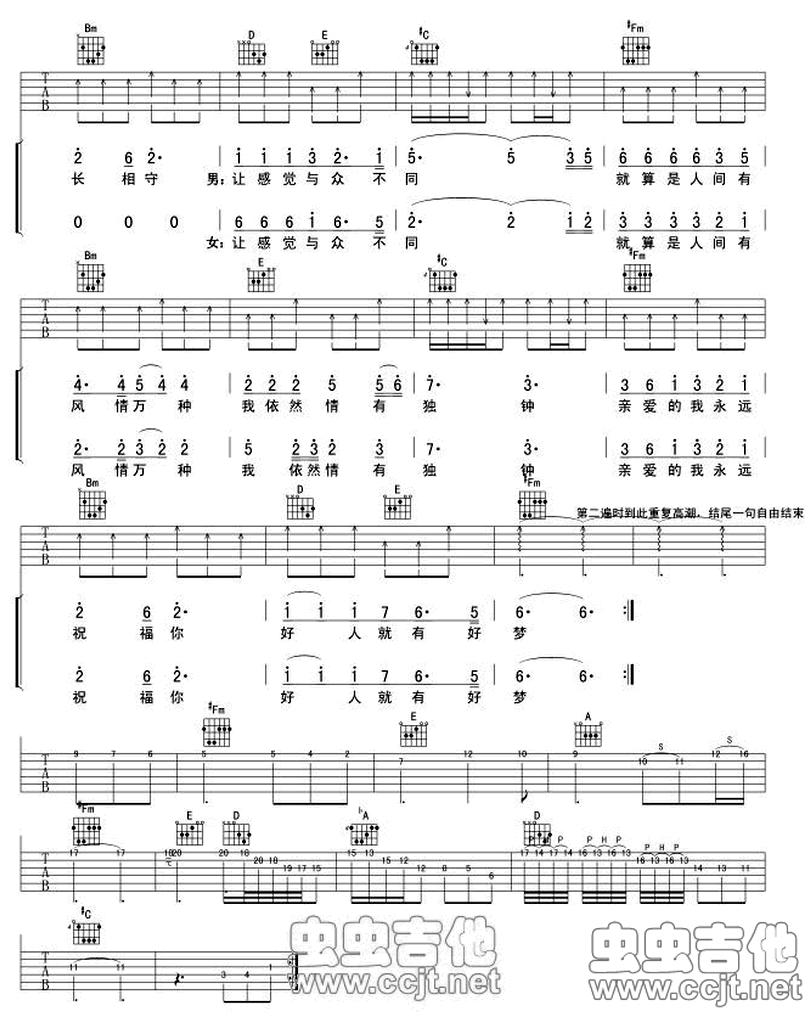 好人好夢-邰正宵-图片吉他谱-1