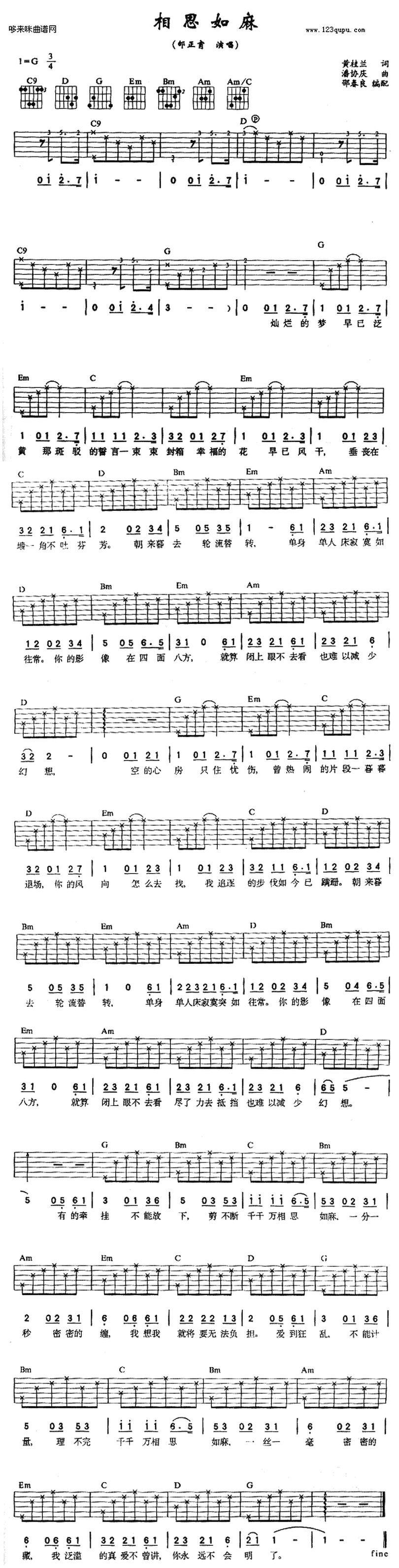 相思如麻-邰正宵-图片吉他谱-0