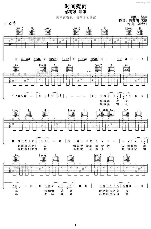 時間煮雨-吳亦凡-图片吉他谱-0