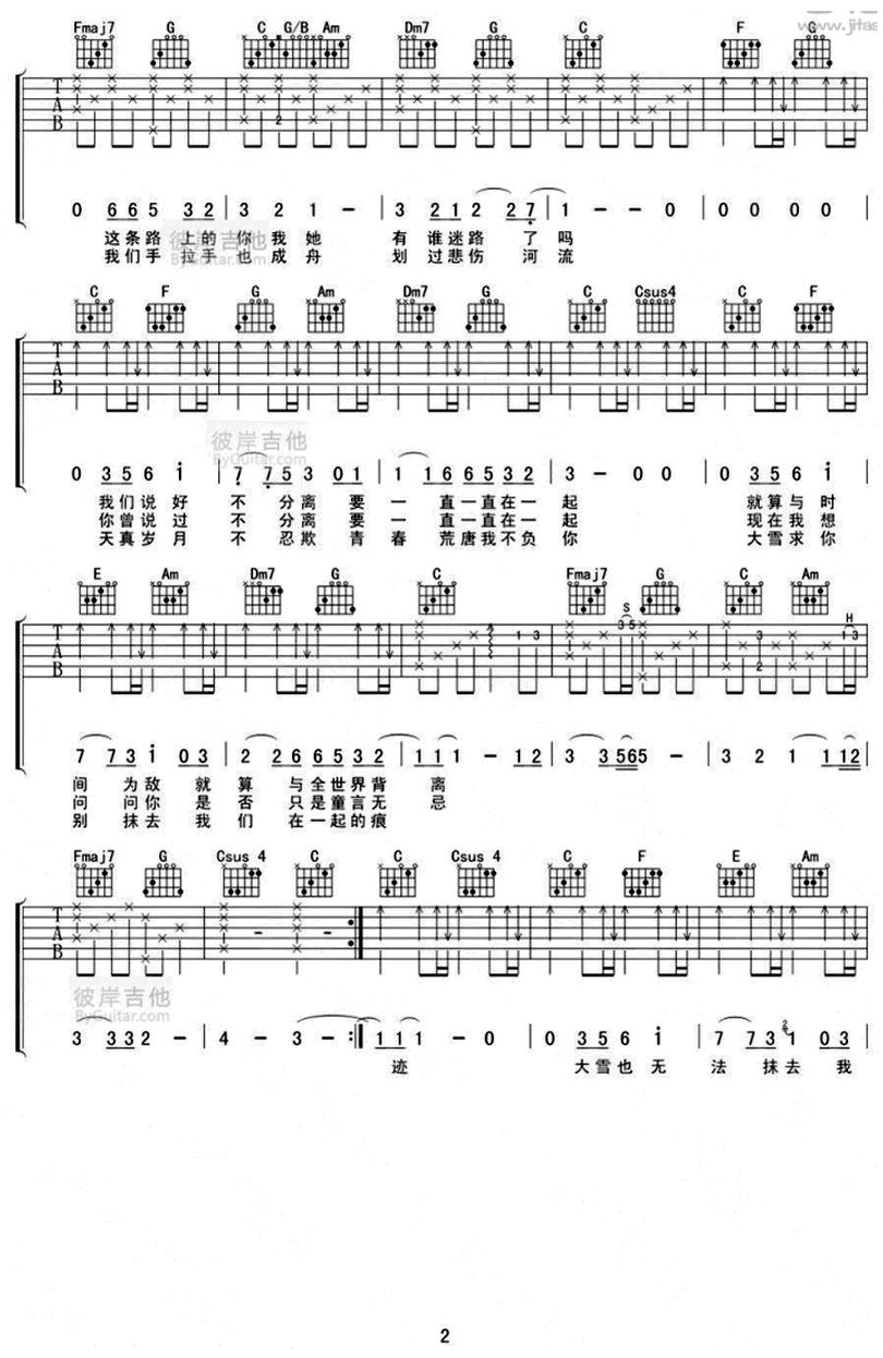 時間煮雨-吳亦凡-图片吉他谱-1