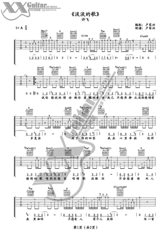 淡淡的歌-許飛-图片吉他谱-0