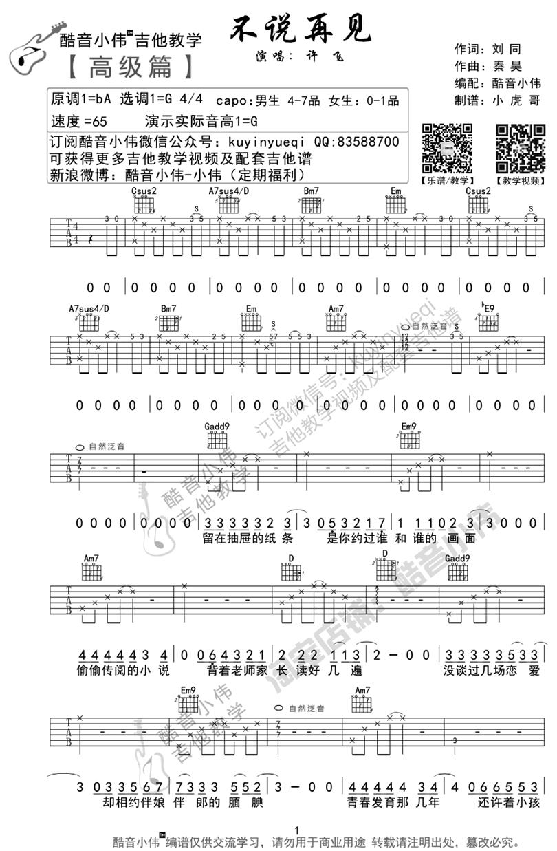 不說再見-許飛-图片吉他谱-0