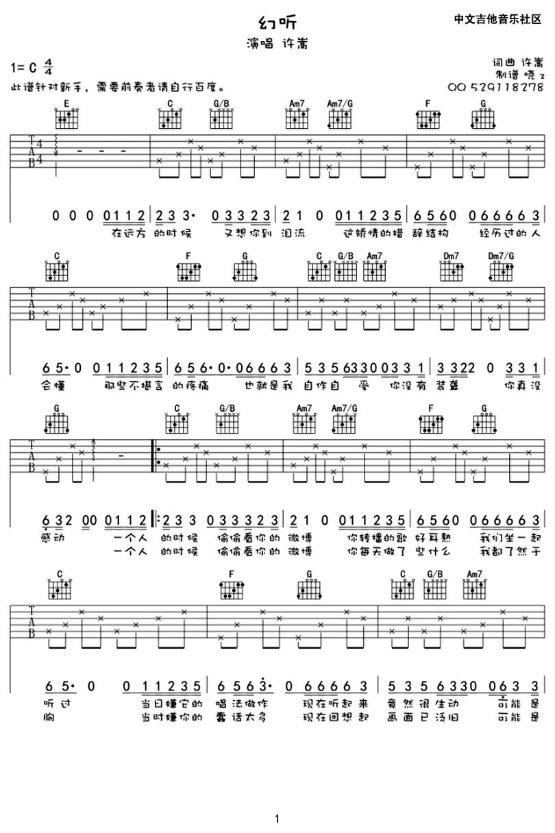 幻聽-許嵩-图片吉他谱-0