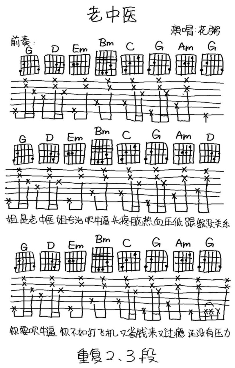 老中醫-花粥-图片吉他谱-0