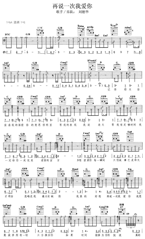 再說一次我愛你-劉德華-图片吉他谱-0