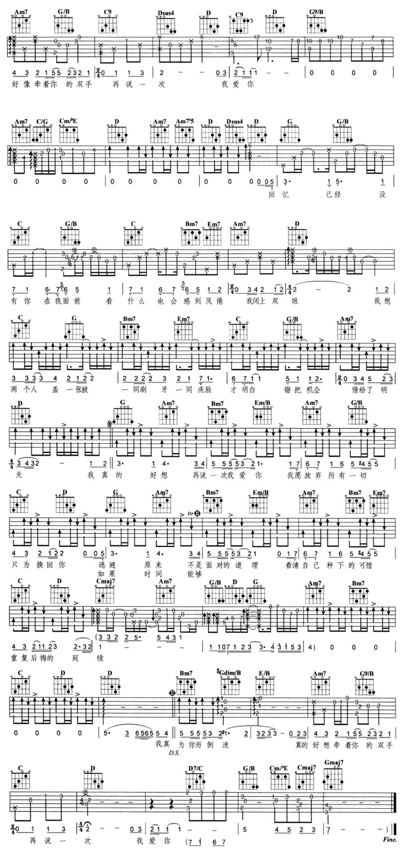 再說一次我愛你-劉德華-图片吉他谱-1