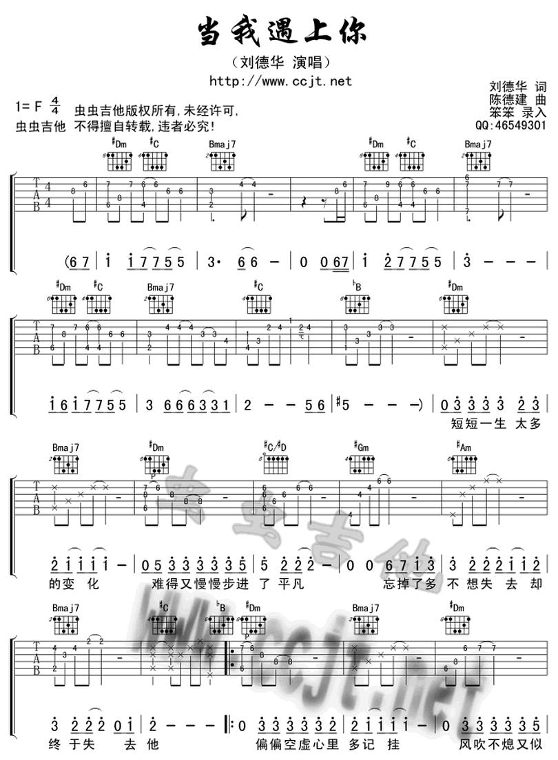 當我遇上你-劉德華-图片吉他谱-0