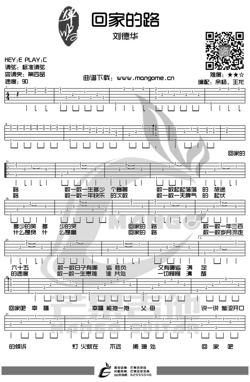 回家的路-劉德華-图片吉他谱-0