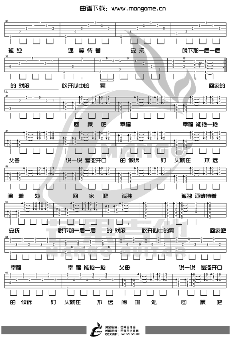 回家的路-劉德華-图片吉他谱-1