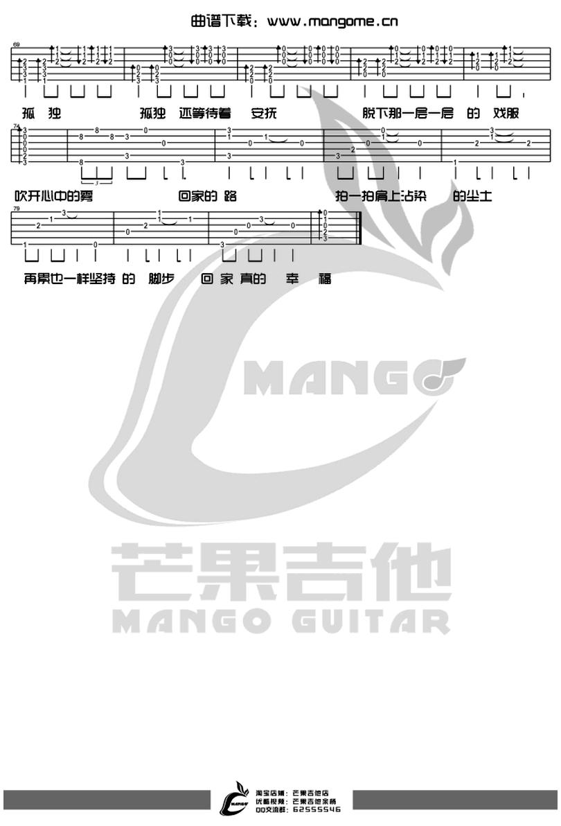 回家的路-劉德華-图片吉他谱-2