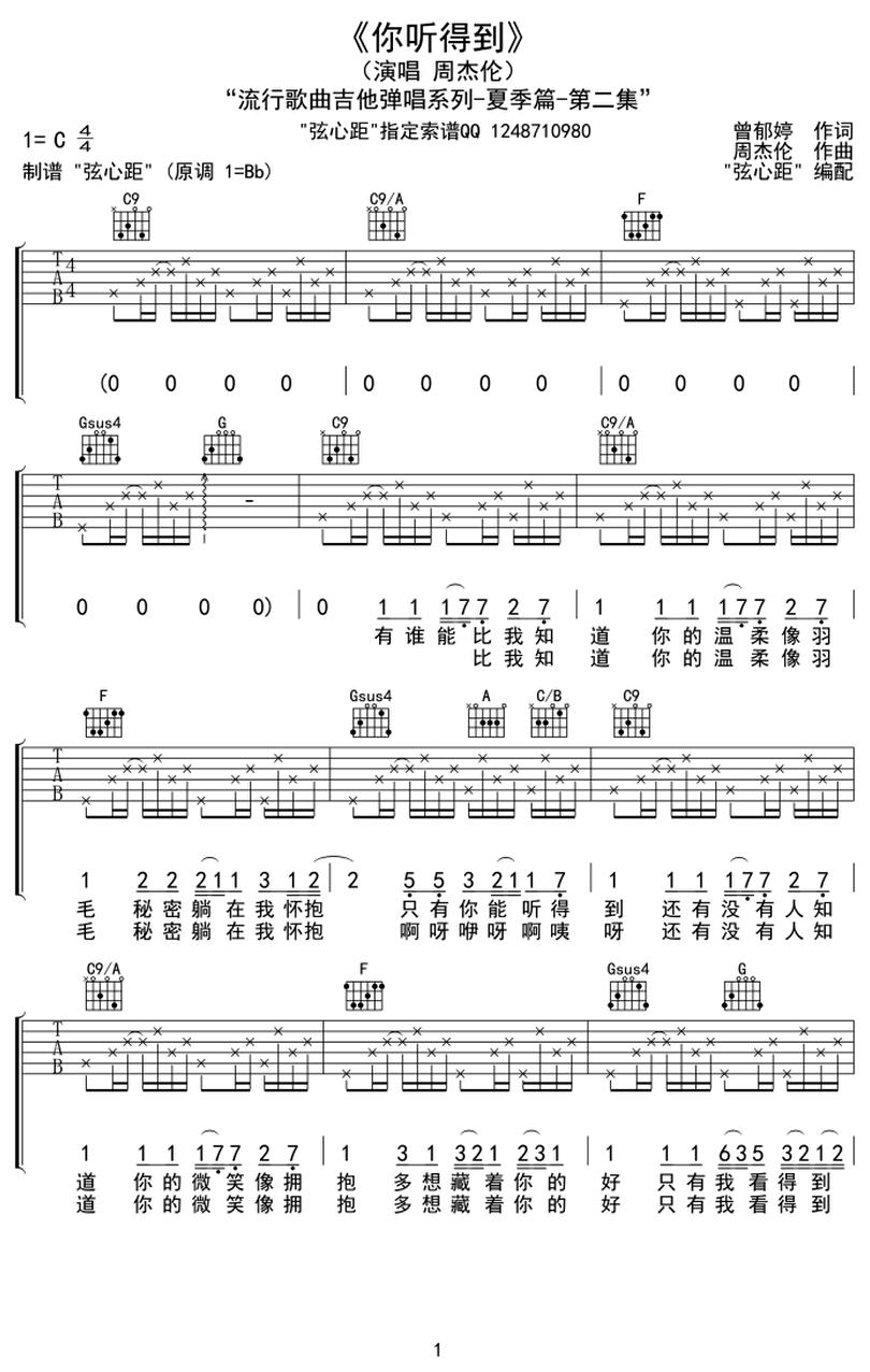 你聽得到-周杰倫-图片吉他谱-0
