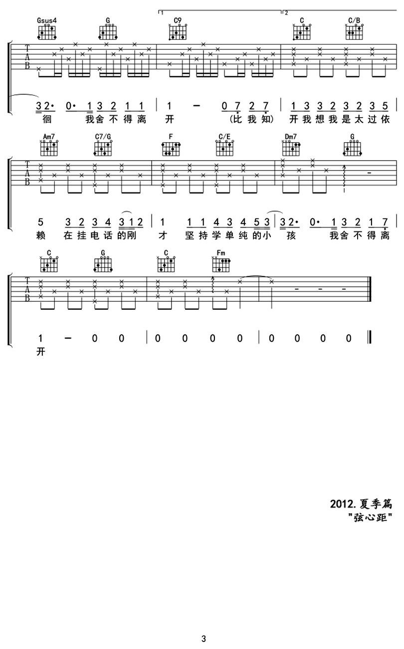 你聽得到-周杰倫-图片吉他谱-2