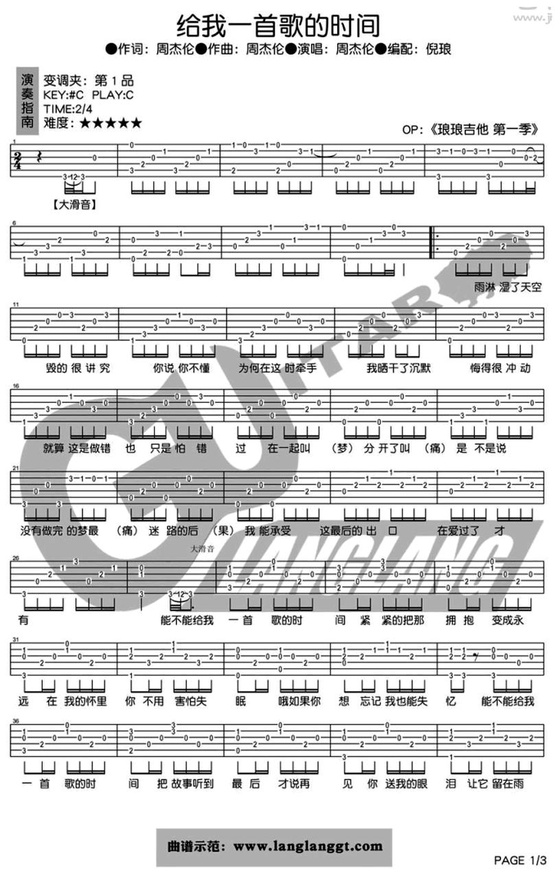 給我一首歌的時間-周杰倫-图片吉他谱-0