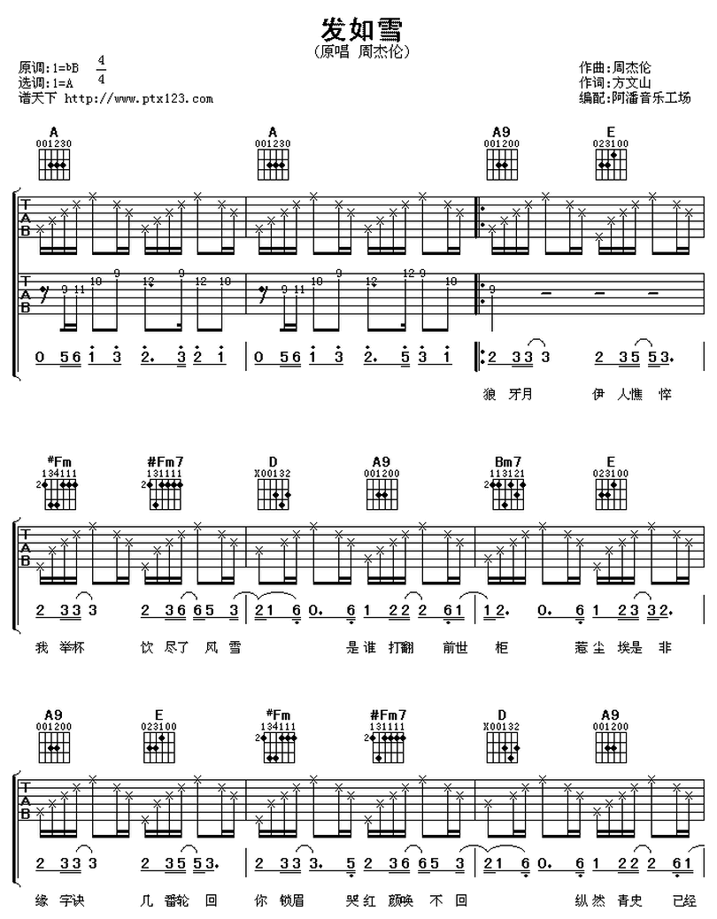發如雪-周杰倫-图片吉他谱-0