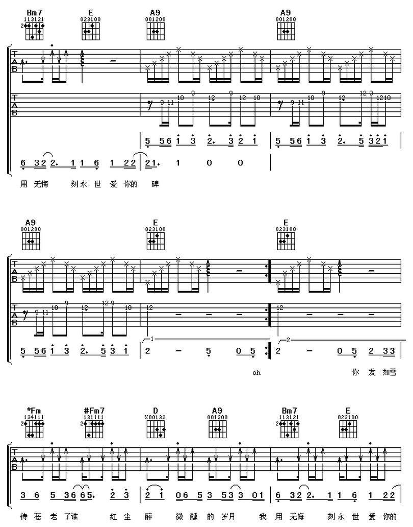 發如雪-周杰倫-图片吉他谱-2