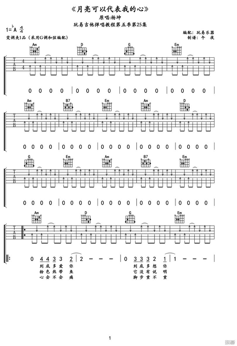 月亮可以代表我的心-楊坤-图片吉他谱-0