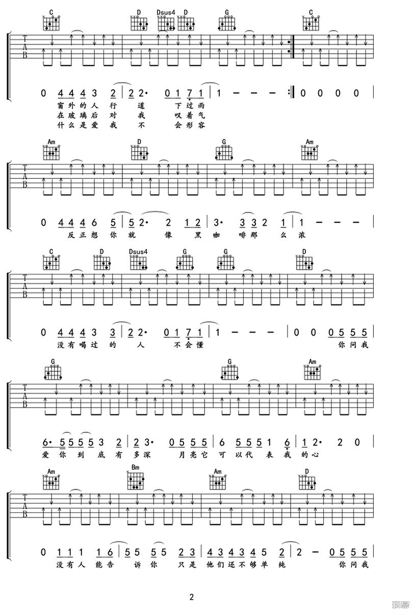 月亮可以代表我的心-楊坤-图片吉他谱-1