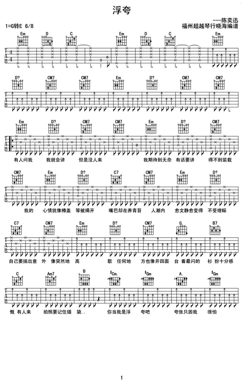浮誇-陳奕迅-图片吉他谱-0