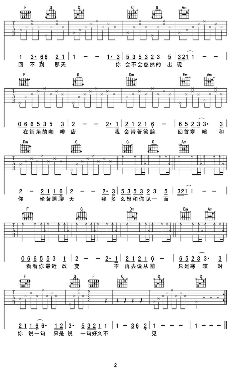 好久不見-陳奕迅-图片吉他谱-1