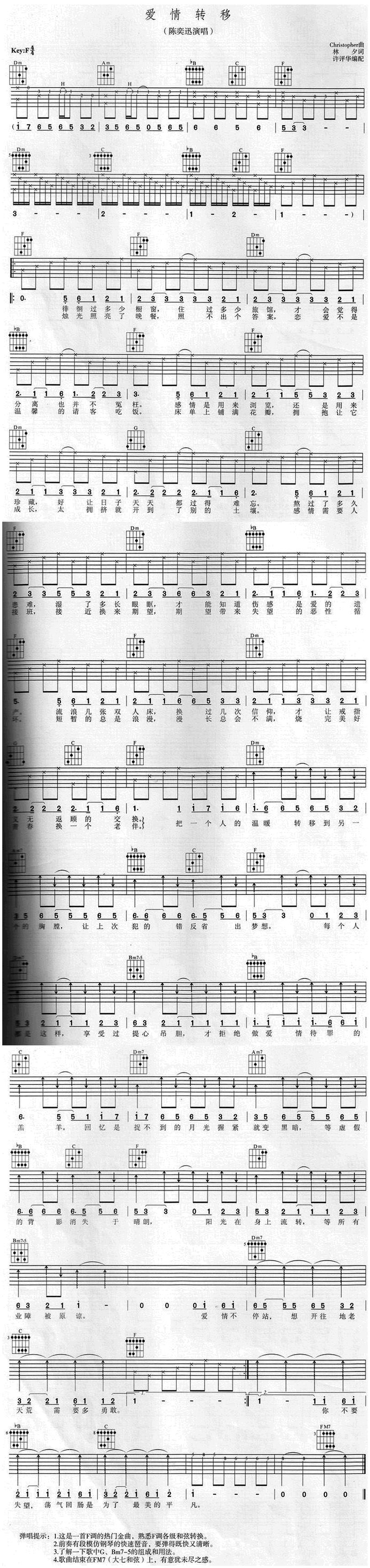 愛情轉移-陳奕迅-图片吉他谱-0