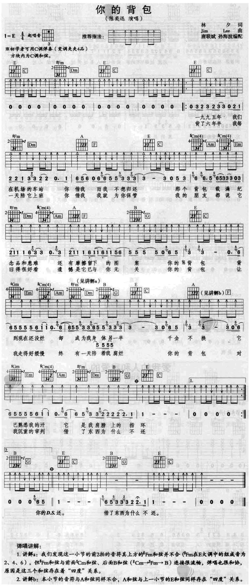 你的揹包-陳奕迅-图片吉他谱-0
