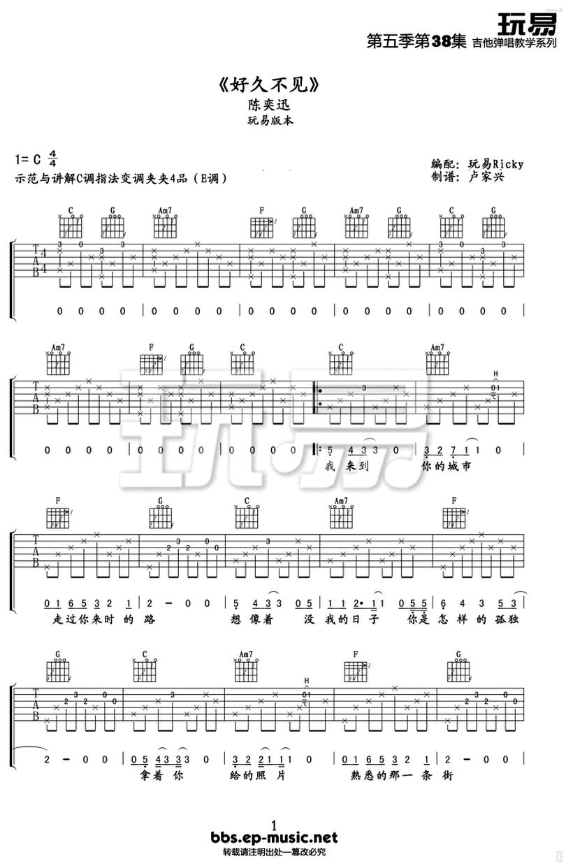 好久不見-陳奕迅-图片吉他谱-0