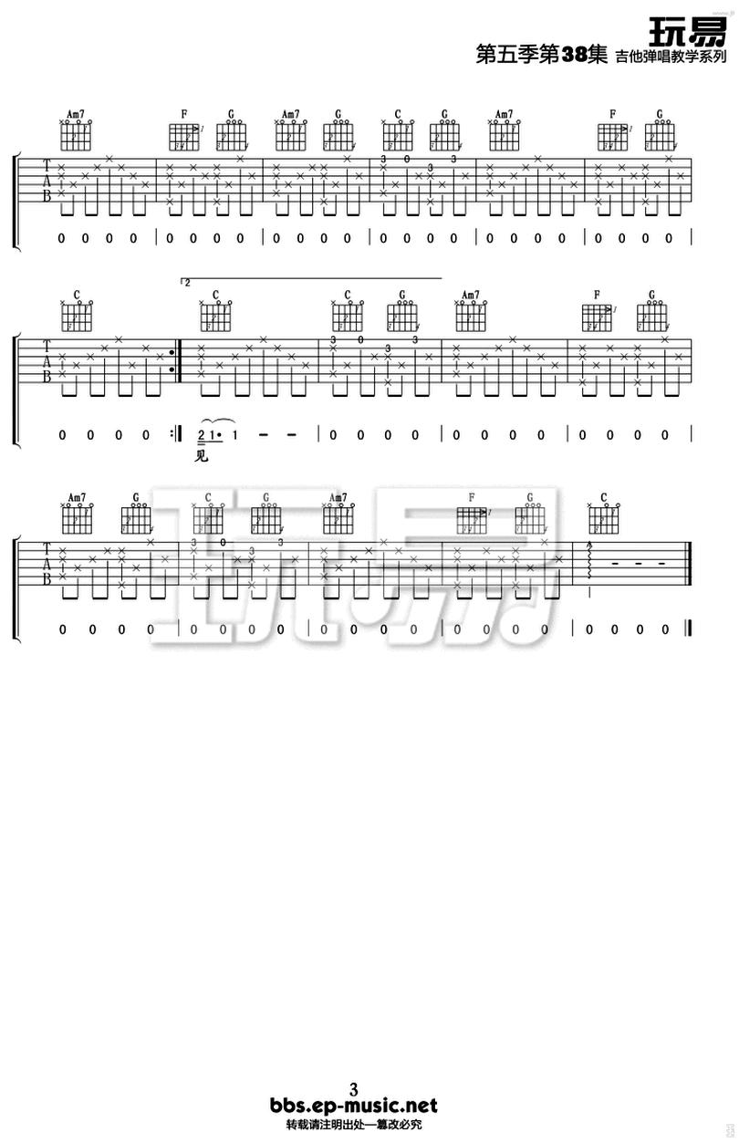 好久不見-陳奕迅-图片吉他谱-2