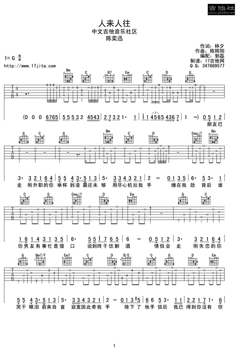 人來人往-陳奕迅-图片吉他谱-0