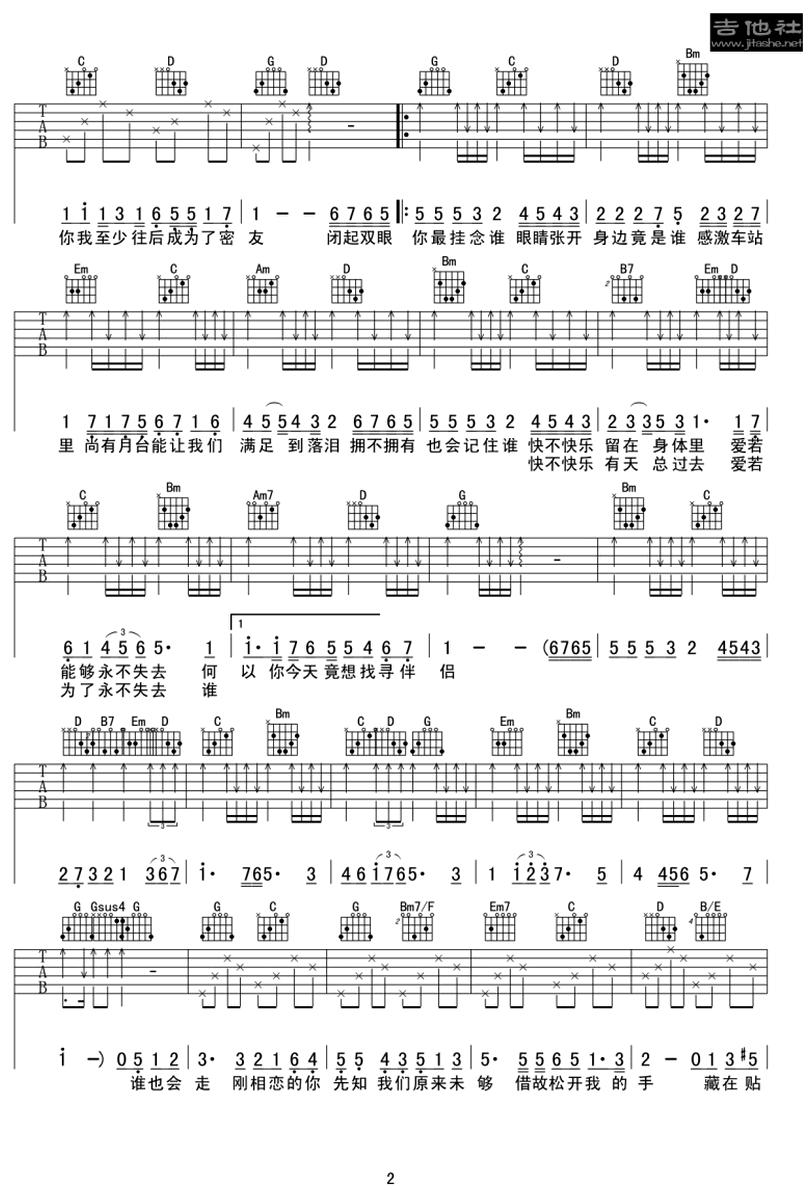 人來人往-陳奕迅-图片吉他谱-1